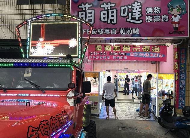 【※禁じ手】台湾のゲームセンターが集客の為にとんでもない方法を思い付く。。実行するのが流石ですwwwwwwwwwww(画像あり)・9枚目