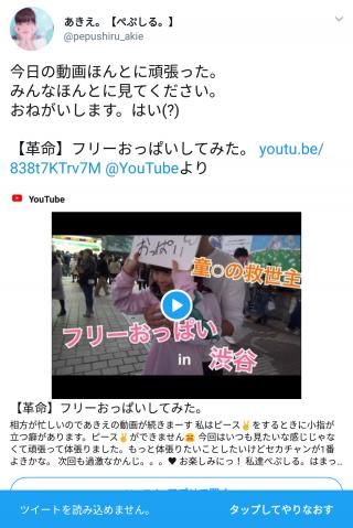 【※問題】渋谷で「おっぱい揉ませ企画」を実行したアホYoutuberがこちらwwwwww・5枚目