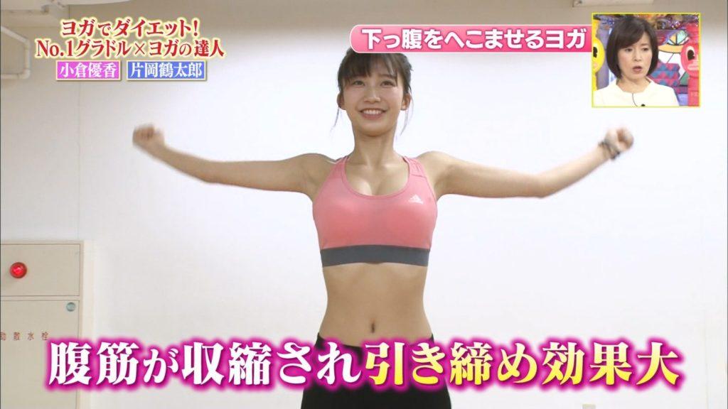 【ハプニング】小倉優香とかいうグラビアアイドル、がっつり乳首晒してしまった黒歴史wwwwww・21枚目