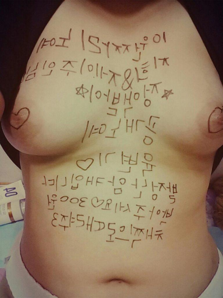 """【素人】身体中に卑猥すぎる""""言葉""""を書かれた韓国女子。ただ全く読めんwwwww・1枚目"""