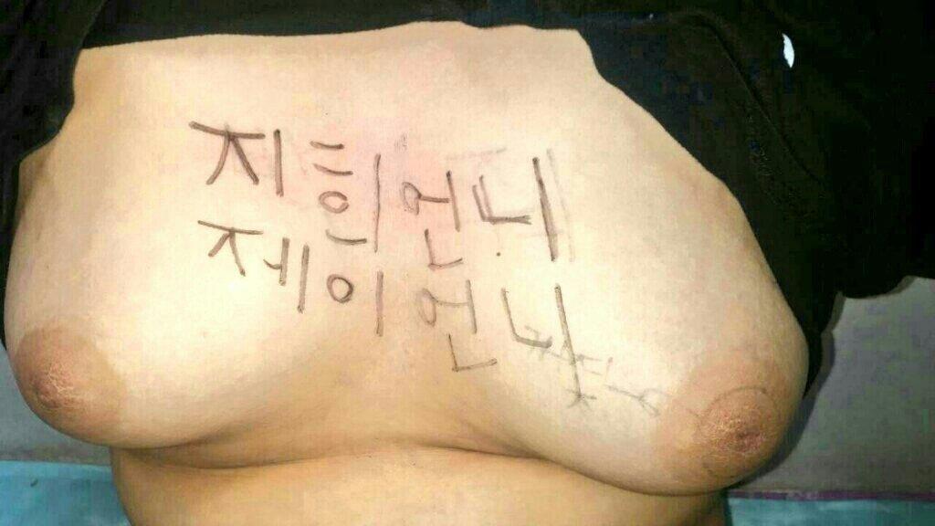 """【素人】身体中に卑猥すぎる""""言葉""""を書かれた韓国女子。ただ全く読めんwwwww・16枚目"""