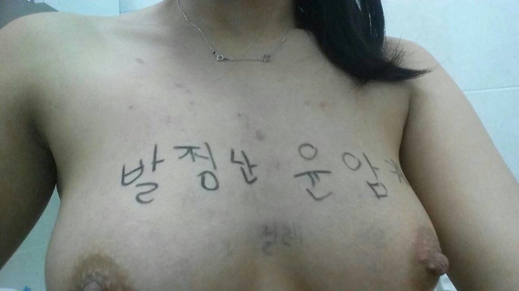 """【素人】身体中に卑猥すぎる""""言葉""""を書かれた韓国女子。ただ全く読めんwwwww・17枚目"""