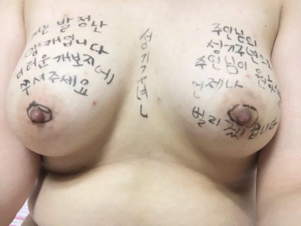 """【素人】身体中に卑猥すぎる""""言葉""""を書かれた韓国女子。ただ全く読めんwwwww・2枚目"""