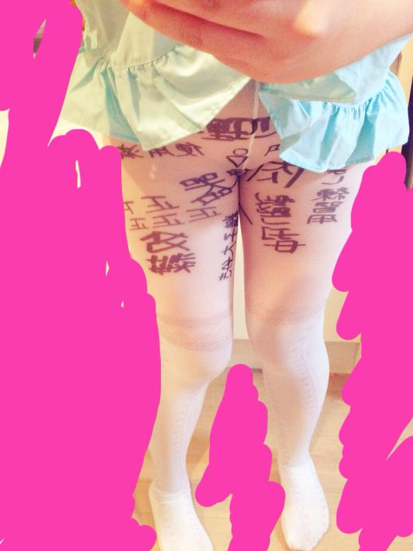 「性処理肉便器タイツ」とかいう卑猥ブツを穿く変態女が撮影される。(画像あり)・24枚目