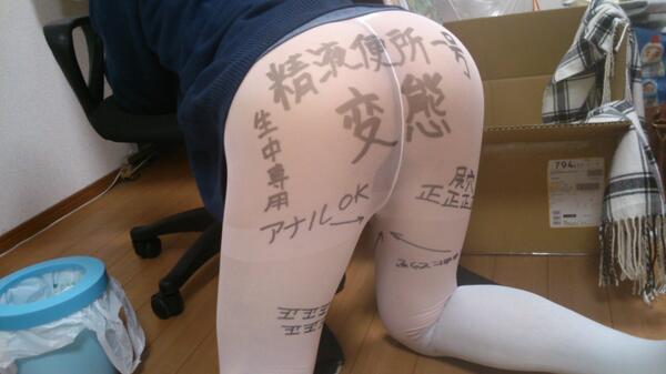 「性処理肉便器タイツ」とかいう卑猥ブツを穿く変態女が撮影される。(画像あり)・30枚目