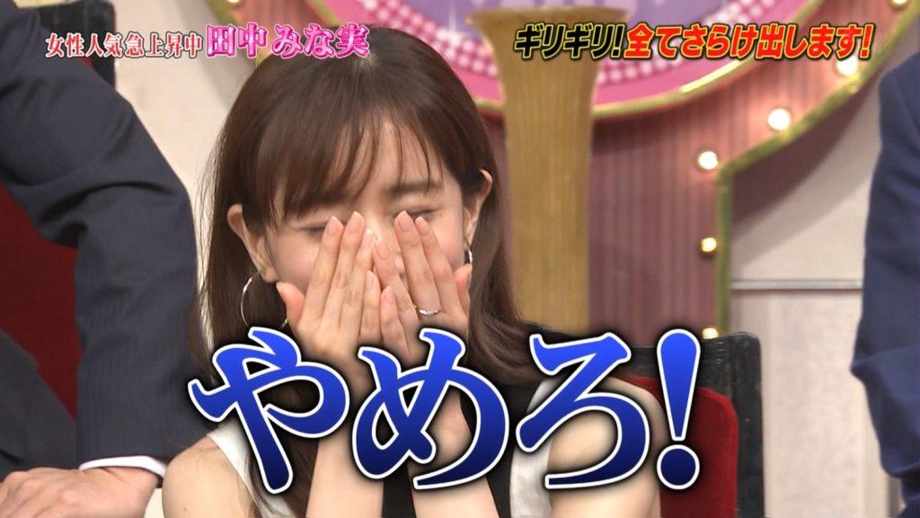 田中みな実さん「しゃべくり007」ガチで 乳首 を披露して照れるwwwwww(画像あり)・4枚目