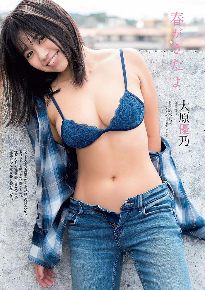 大原優乃(21)乳首が丸見えになってると話題になった写真を検証した結果wwwwwwwwww(※画像あり※)・122枚目
