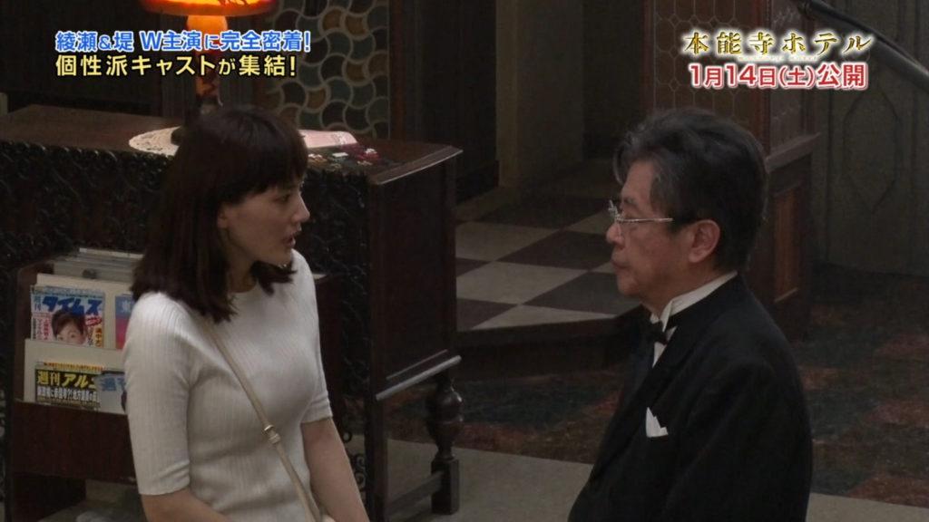 【綾瀬はるか】おっぱいでオファーされる女優さん、シーンが物語るwwwww(137枚)・131枚目