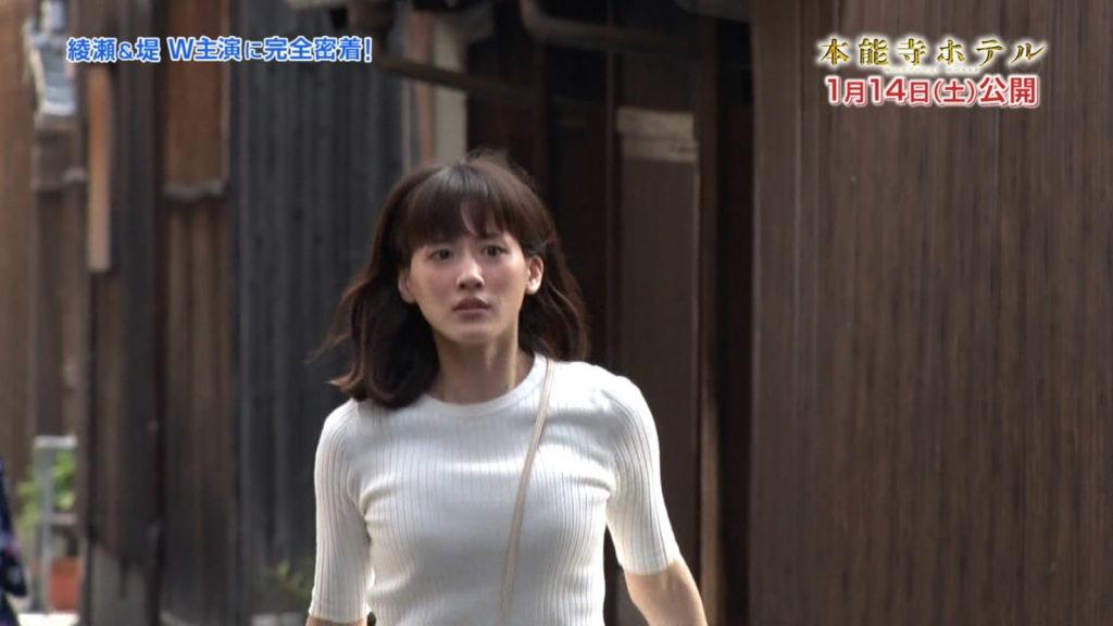 【綾瀬はるか】おっぱいでオファーされる女優さん、シーンが物語るwwwww(137枚)・132枚目