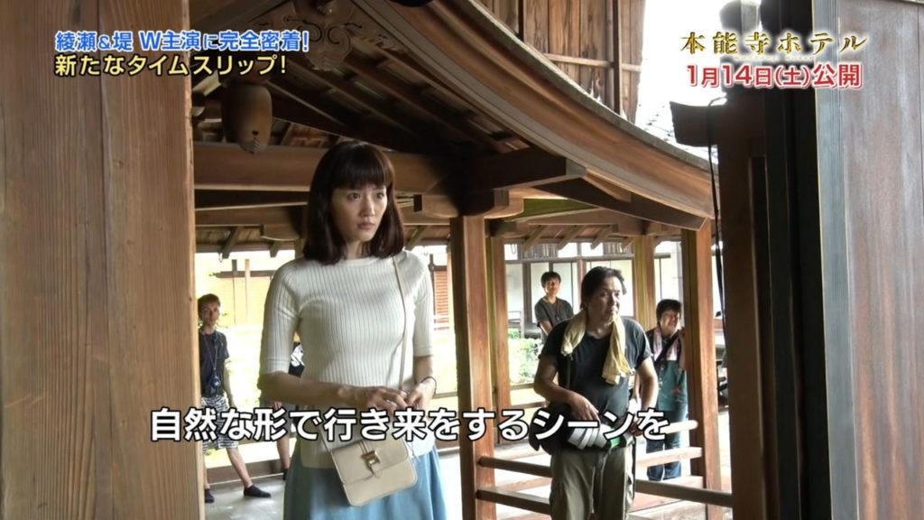 【綾瀬はるか】おっぱいでオファーされる女優さん、シーンが物語るwwwww(137枚)・133枚目