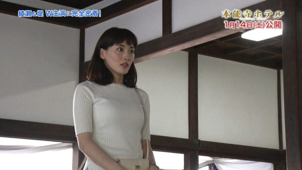 【綾瀬はるか】おっぱいでオファーされる女優さん、シーンが物語るwwwww(137枚)・135枚目
