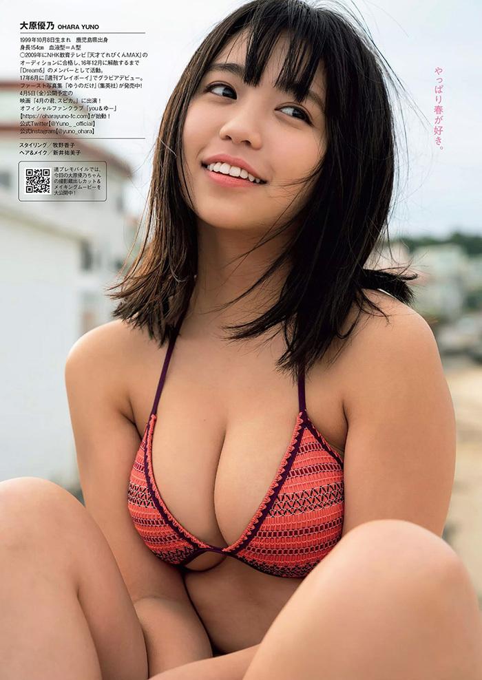 大原優乃(21)乳首が丸見えになってると話題になった写真を検証した結果wwwwwwwwww(※画像あり※)・133枚目