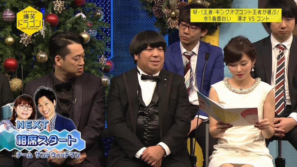 【伊藤綾子】二宮和也との結婚発表したしエロ画像でも見るかwwwww・6枚目