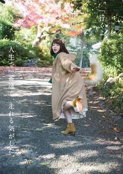 吉岡里帆さん(27)おっぱいの大きさをファンに見せつけ釘付けにするwwwww(GIFあり)・6枚目