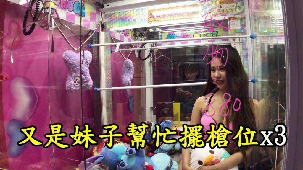 【エロ画像】台湾のクレーンゲーム、売上を上げる為に美女を入れてみるwwwwww・22枚目