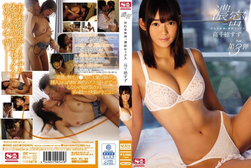 【高千穂すず】神スタイルのセクシー女優さんのガチハメをご覧くださいwwwww(88枚)・1枚目