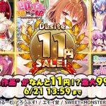 """【※神セール】同人誌が""""11円""""で買えるらしい。99%オフはヤバいwwwwww"""
